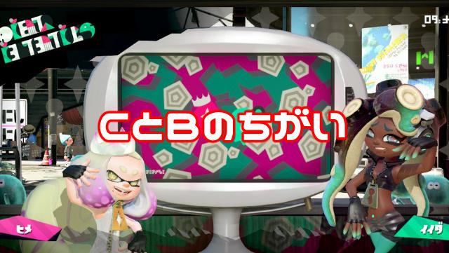 【スプラトゥーン2】ウデマエCとBの違いとC帯で勝てない原因を解説!