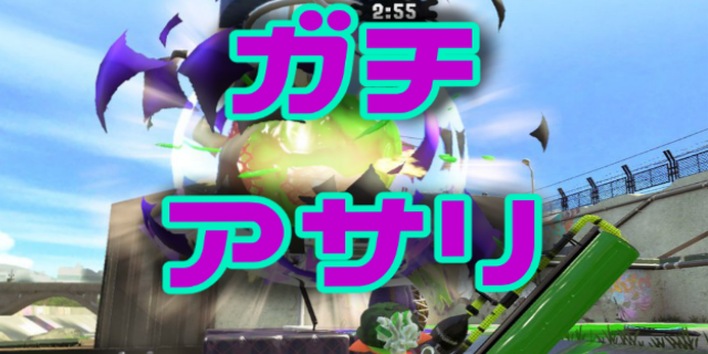 【スプラトゥーン2】ガチアサリ必勝講座!ウマデエが上がる立ち回りのコツ!