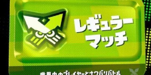 【スプラトゥーン2】ナワバリバトル必勝講座!勝つための立ち回りのコツ!