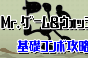 Mr.ーム&ウォッチ基礎コンボ攻略