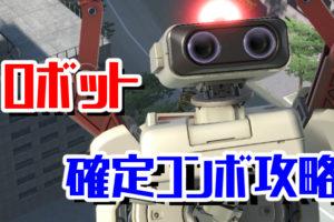 ロボット確定コンボ攻略