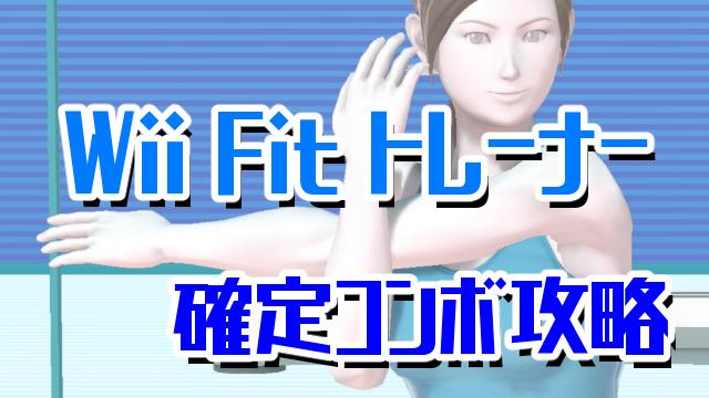 WiiFitトレーナー確定コンボ攻略