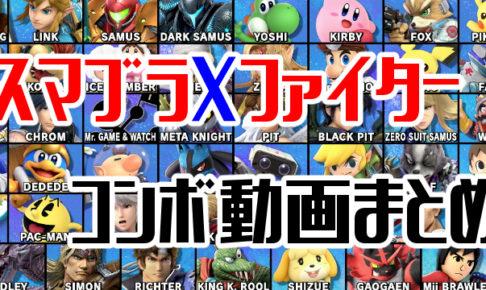 X参戦ファイター