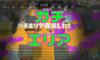 【スプラトゥーン2】ガチエリア必勝講座!勝つために覚えたい立ち回り!