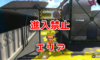 【スプラトゥーン2】ガチホコに進入禁止エリア!?どこにあるの?