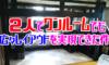 【同棲ゲーマー】2人でワンルームでも広々レイアウトを実現できた件!