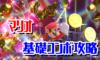 【スマブラSP】マリオの確定コンボ・立ち回り攻略【コンボ動画】