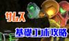 【スマブラSP】サムス・ダークサムスの基礎コンボと立ち回りを攻略!