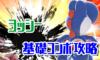 【スマブラSP】ヨッシーの基礎コンボと立ち回りを攻略!