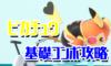 【スマブラSP】ピカチュウの確定コンボ・立ち回り攻略【コンボ動画】