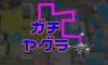 【スプラトゥーン2】ガチヤグラ必勝講座!ウマデエが上がる立ち回りのコツ!