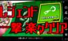 【スマブラSP】レジェンドスピリッツに100%勝てる最強オリマーの作り方【動画付き】Ver1.2.1以前限定