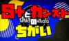 【スプラトゥーン2】ウデマエS+カンストと未カンストの違いはコレ!沼から抜けてカンストを目指すコツ!
