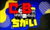 【スプラトゥーン2】ウデマエCとBの違いはコレ!C帯から抜け出す立ち回りのコツ!